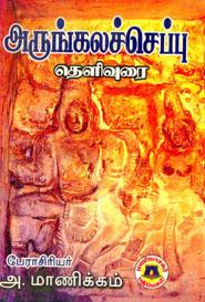 Tamil book அருங்கலச்செப்பு