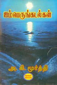 Tamil book ஐம்பெருங்கடல்கள்
