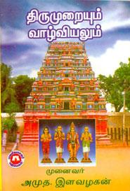Thirumuraiyum Vaazhviyalum - திருமுறையும் வாழ்வியலும்