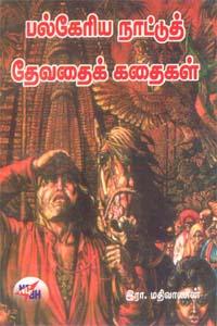 Palkeriya Naattu Devathai Kathaigal - பல்கேரிய நாட்டுத் தேவதைக் கதைகள்