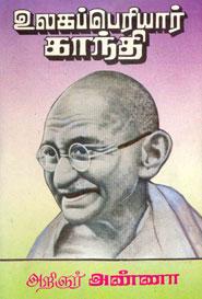 உலகப் பெரியார் காந்தி
