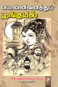 Ponnivanathu poonguyil - பொன்னிவனத்துப் பூங்குயில்