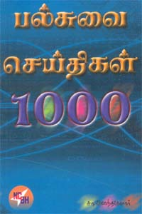Palsuvai Seithigal 1000 - பல்சுவை செய்திகள் 1000
