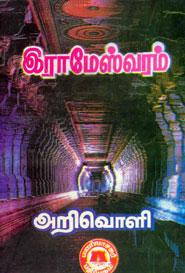 Rameswaram - இராமேஸ்வரம்