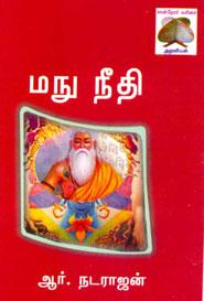 மநு நீதி