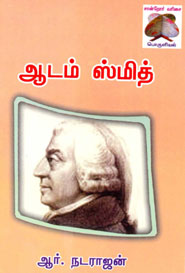 ஆடம் ஸ்மித்