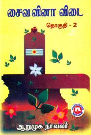 சைவ வினா விடை தொகுதி.2