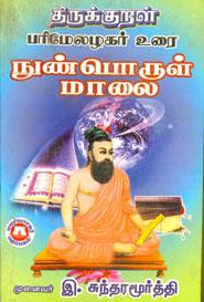 திருக்குறள் பரிமேலழகர் உரை - நுண்பொருள் மாலை