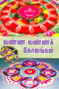 Tamil book வண்ண வண்ணக் கோலங்கள்