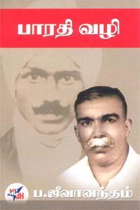 Tamil book Bharathi Vali