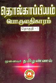 தொல்காப்பியம் பொருளதிகாரம் . தொகுதி 1