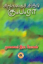 சிறுகதைச் சிற்பி கு.ப.ரா