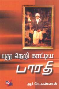 Puthuneri Kaatiya Bharathi - புது நெறி காட்டிய பாரதி