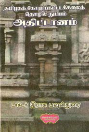 தமிழகக் கோயிற்கட்டடக்கலைத் தொழில் நுட்பம் அதிட்டானம்