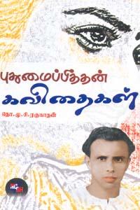 Puthumaipithan Kavithaigal - புதுமைப்பித்தன் கவிதைகள்