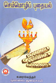 Semmozhi Pudhaiyal - செம்மொழிப் புதையல்