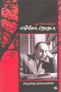 PuratchiKavignar Paaplo Neruda - புரட்சிக் கவிஞர் பாப்லோ நெருடா