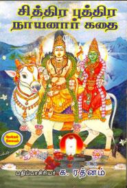 சித்திர புத்திர நாயனார் கதை