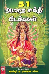 51 Atsara shakthi peedangal - 51 அட்சர சக்தி பீடங்கள்