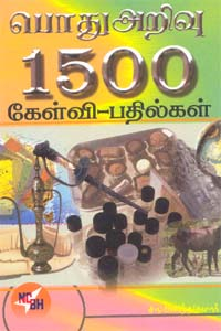 Pothu Arivu 1500 Kelvi-Pathilgal - பொது அறிவு 1500 கேள்வி-பதில்கள்