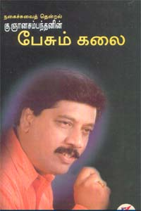 Pesum Kalai - பேசும் கலை