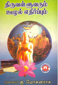 Thiruvalluvarum Voozhal Edhirppum - திருவள்ளுவரும் ஊழல் எதிர்ப்பும்