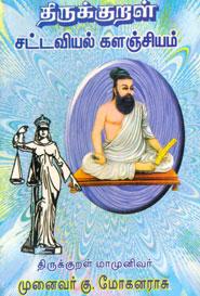 Thirukkural Sattaviyal Kalanjiyam - திருக்குறள் சட்டவியல் களஞ்சியம்