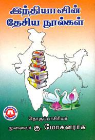 Indhiyavin Dhesiya Noolgal - இந்தியாவின் தேசிய நூல்கள்