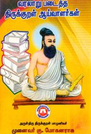 Varalaaru Padaiththa Thirukkural Aaivaalargal - வரலாறு படைத்த திருக்குறள் ஆய்வாளர்கள்