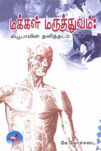 Makkal Maruthuvam - மக்கள் மருத்துவம்