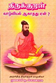 திருக்குறள் வாழ்வியல் ஆகாதது ஏன்?