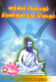 Vaazhviyal Sikkalgalum Thiruvalluvar Tharum Theervugalum - வாழ்வியல் சிக்கல்களும் திருவள்ளுவர் தரும் தீர்வுகளும்