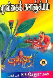 Mooligai Kalanjiyam - மூலிகைக் களஞ்சியம்