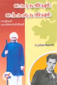 Mahakaviyum Makkalkaviyum - மகாகவியும் மக்கள்கவியும்