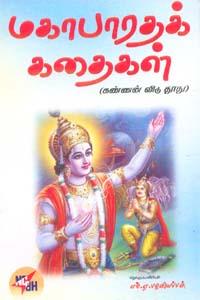 Mahabharatha Kathaigal(Kannan Veedu Thoothu) - மகாபாரதக் கதைகள் (கண்ணன் விடு தூது)