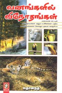 Vanangalil vinothangal - வனங்களில் விநோதங்கள்