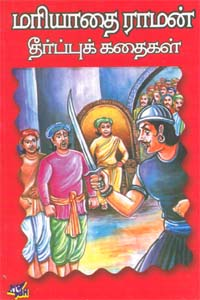 Tamil book Mariyathairaman Theerpu Kataigal