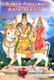 மண்ணுலக சிவலோகமாம் திருவொற்றிசுவரம்