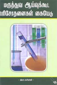 Maruthuva Aayuvukooda Parisothanaigal Kaiyedu - மருத்துவ ஆய்வுக்கூட பரிசோதனைகள் கையேடு
