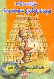பக்தி  வளர்த்த சங்கமும் சங்க இலக்கியங்களும்