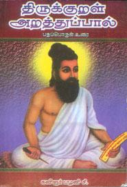 திருக்குறள் பழைய உரை.4 அறத்துப்பால்