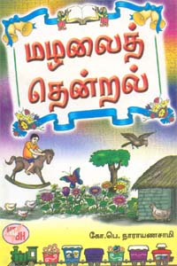 Malalai Thendral - மழலைத் தென்றல்