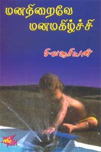 Tamil book Mananiraivu Manamahiltchi