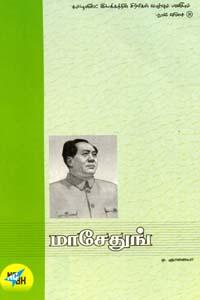 Maasethung - மாசேதுங்