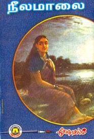 Neelamaalai - நீலமாலை