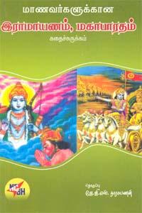 Maanavargalukana Ramayanam,Mahabharatham - மாணவர்களுக்கான இராமாயணம், மகாபாரதம்