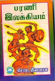 Bharani Ilakkiyam - பரணி இலக்கியம்