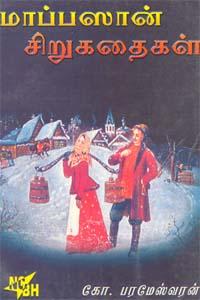 Maapasaan Sirukathaigal - மாப்பஸான் சிறுகதைகள்