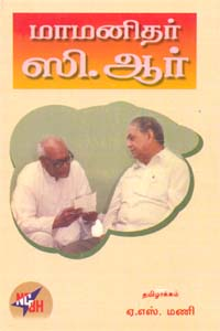 Maamanithar C.R - மாமனிதர் ஸி.ஆர்