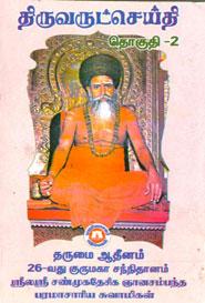திருவருட்செய்தி தொகுதி.2